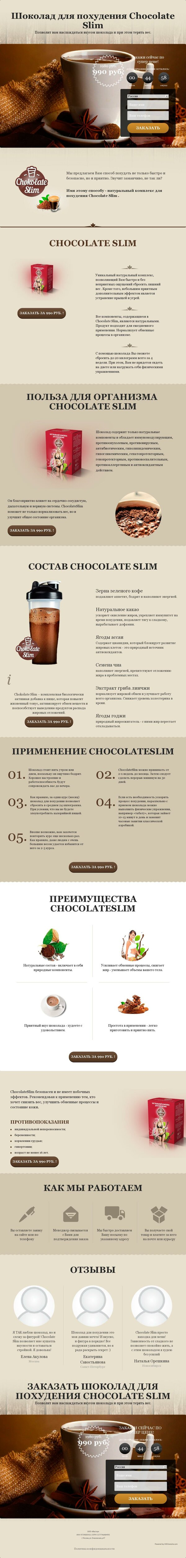 шоколада chocolate slim отзывы ютуб
