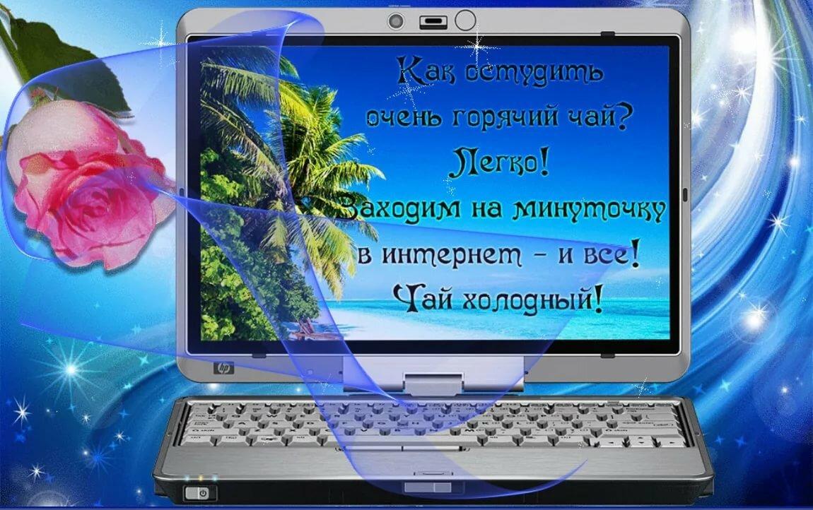 Открытка, картинки для общения в сети с надписями