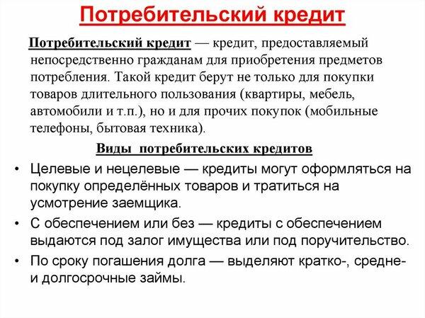 кредиты гражданам лнр