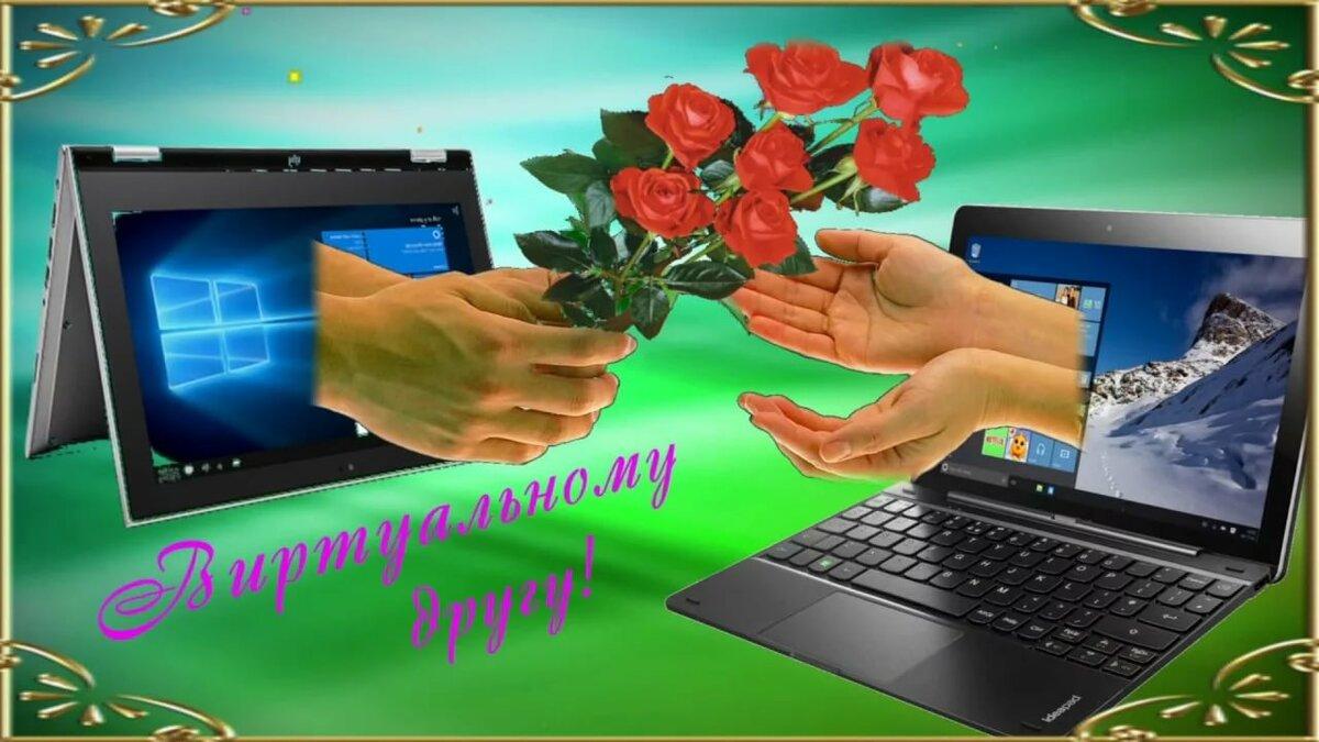 Виртуальные открытки на майл ру