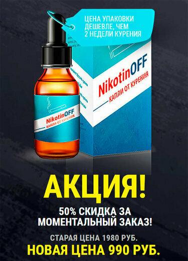 NikotinOFF - капли от курения в Мурманске