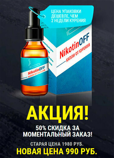 NikotinOFF - капли от курения в Киселёвске