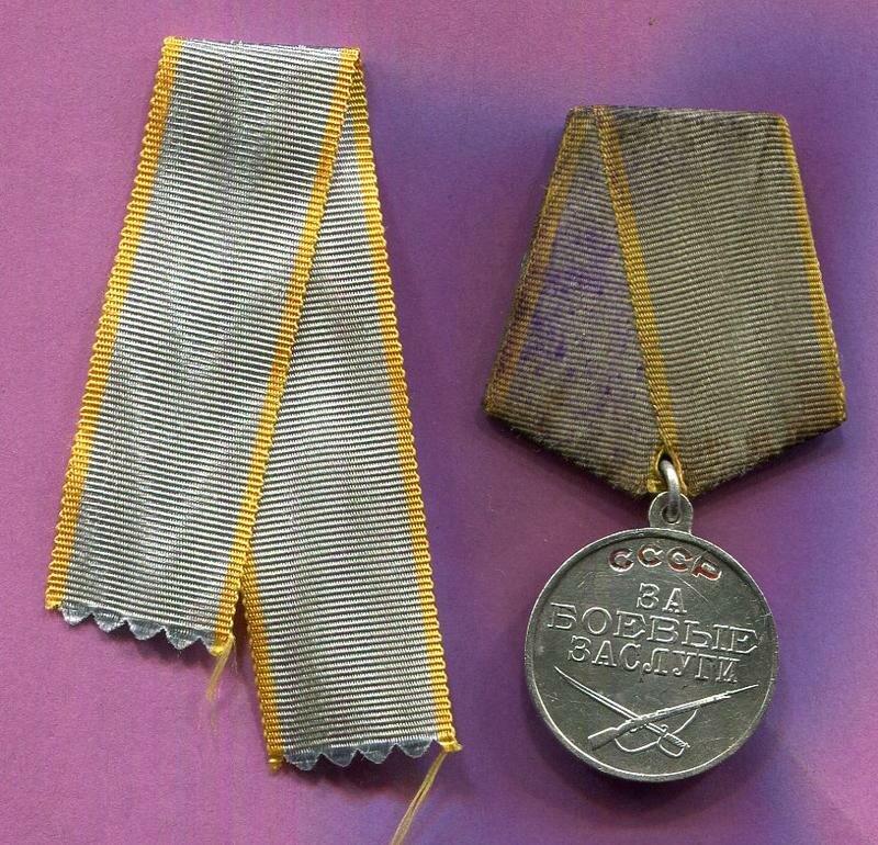 Медаль за боевые заслуги ссср картинка основной источник