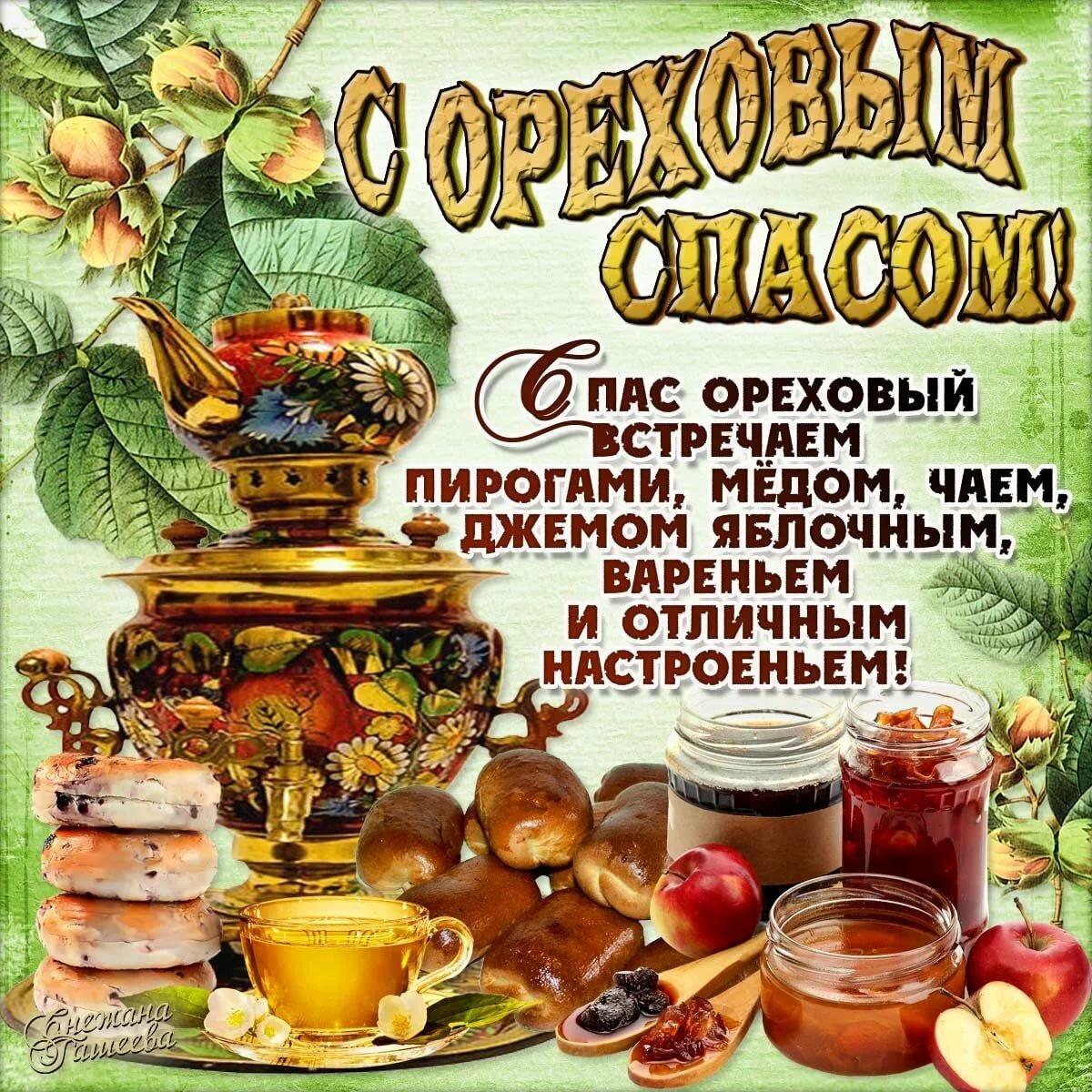 Поздравления с днем ореховый спас