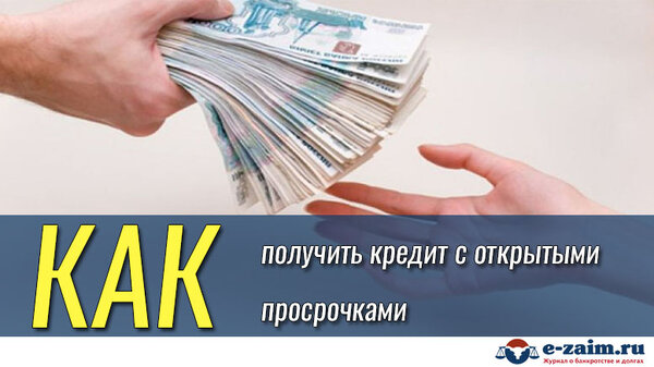 Получить кредит с просрочками спб в каких банках можно взять кредит онлайн