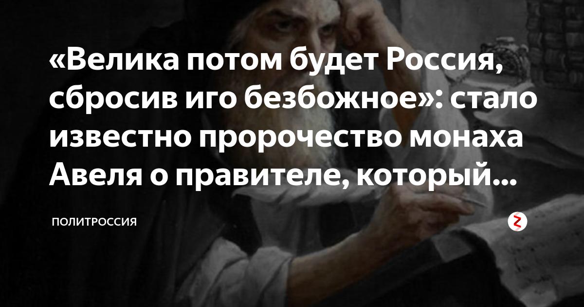 фигуристка, о современной россии велика потом будет россия сбросив иго безбожное через