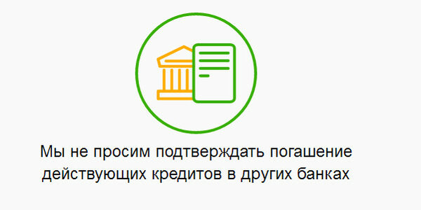 В каком банке можно взять кредит без справки о доходах украина