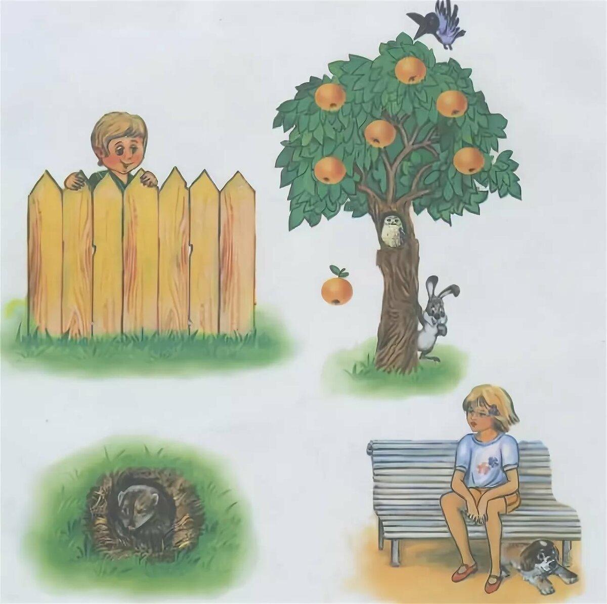 Картинки с предлогом за для детей