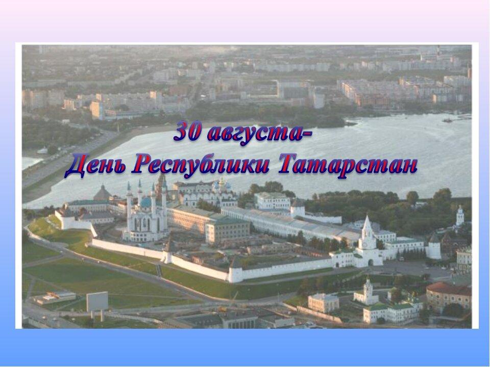 Для смс, картинки с днем татарстана