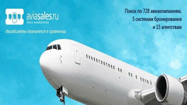 Авиабилеты цены заказ бронирование билеты в кисловодск на самолет из спб в