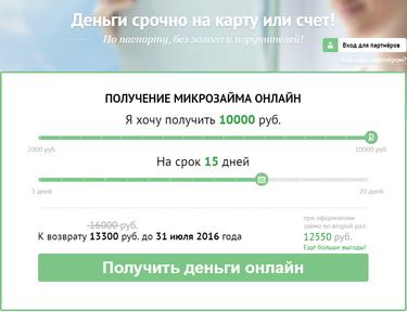 Кредит без справки о доходах краснодар