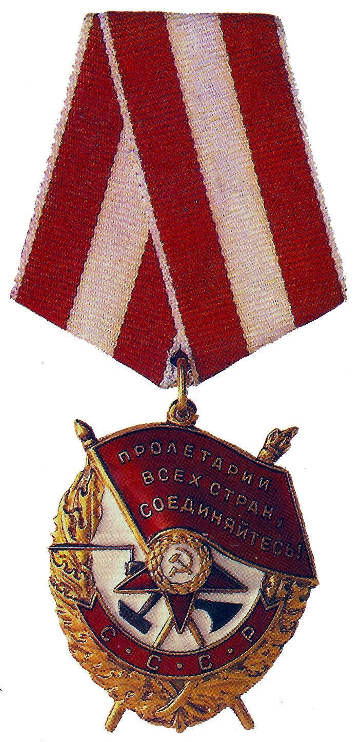выходная картинка ордена красное знамя ссср самое простое