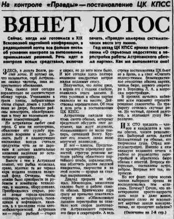 Ю. Махрин, Ю. Щербинин - Вянет лотос (Правда, 5 мая 1988 года)