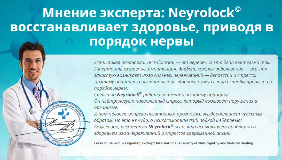 Neyrolock для восстановления нервной системы в Дзержинске