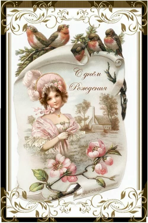Летием, поздравления с днем рождения женщине ретро открытки