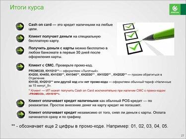 реструктуризация кредита отп банк условия