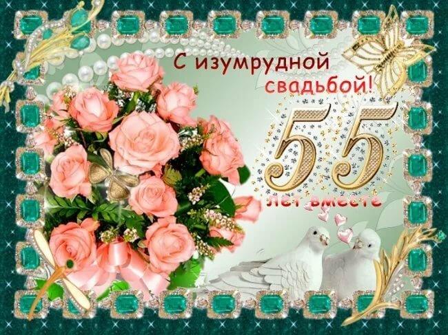 Открытки свекру с 55 летием, день рождения картинкой