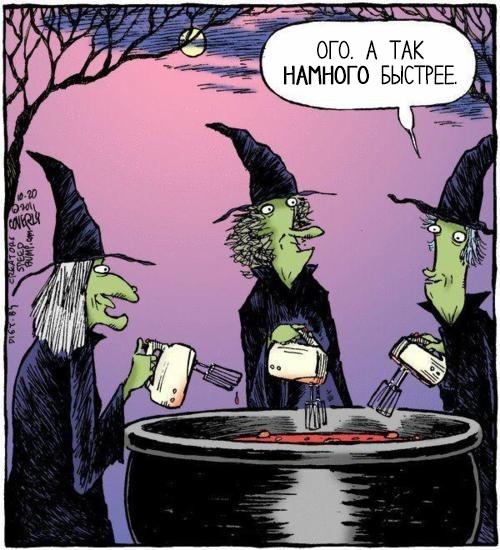 Картинка прикол про ведьму