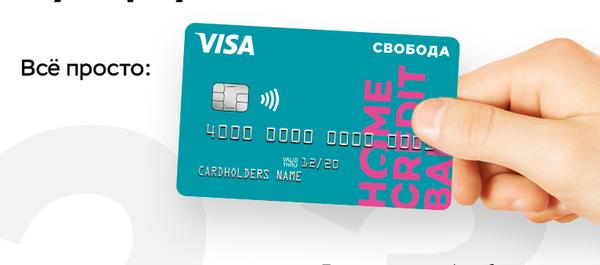 магазины партнеры хоум кредит свобода личный кабинет хоум кредит хабаровск