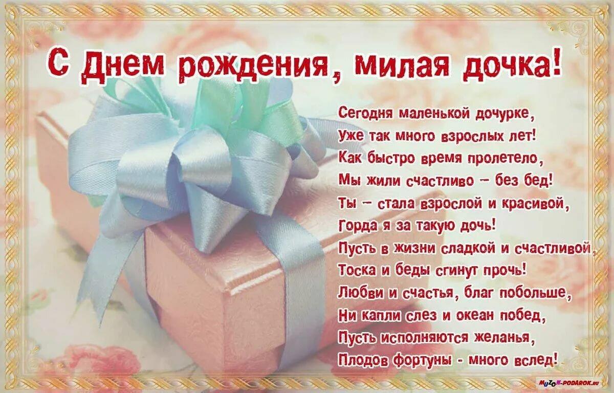 Открытка с днем рождения дочке 8 лет от мамы, дари