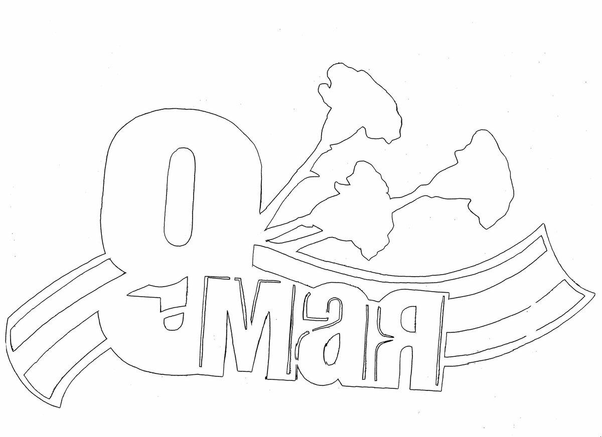 Шаблоны ко дню победы 9 мая, открытки логотипом