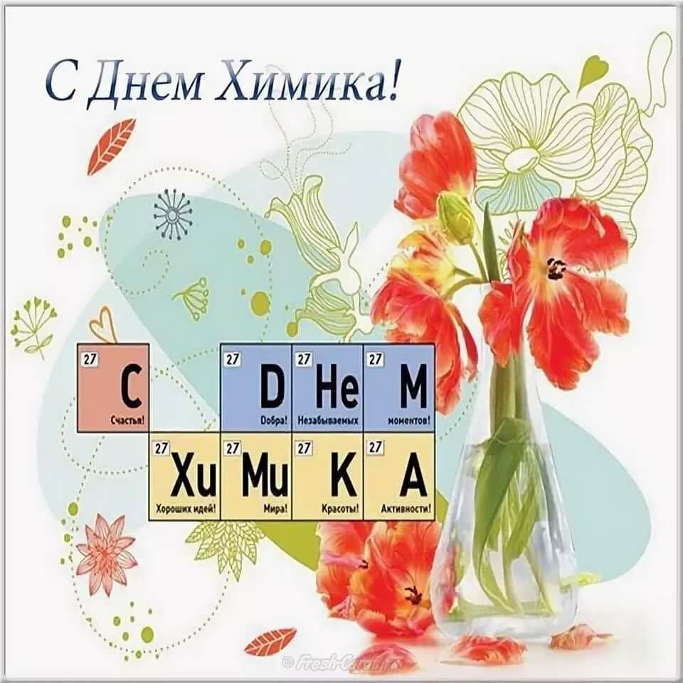 Поздравление в картинках с днем химика