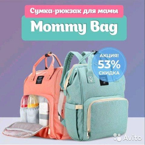 97b0e414b8c9 Рюкзак для мам Mommy Bag. Видео: &#s Сумки и Рюкзаки Для Мам ...