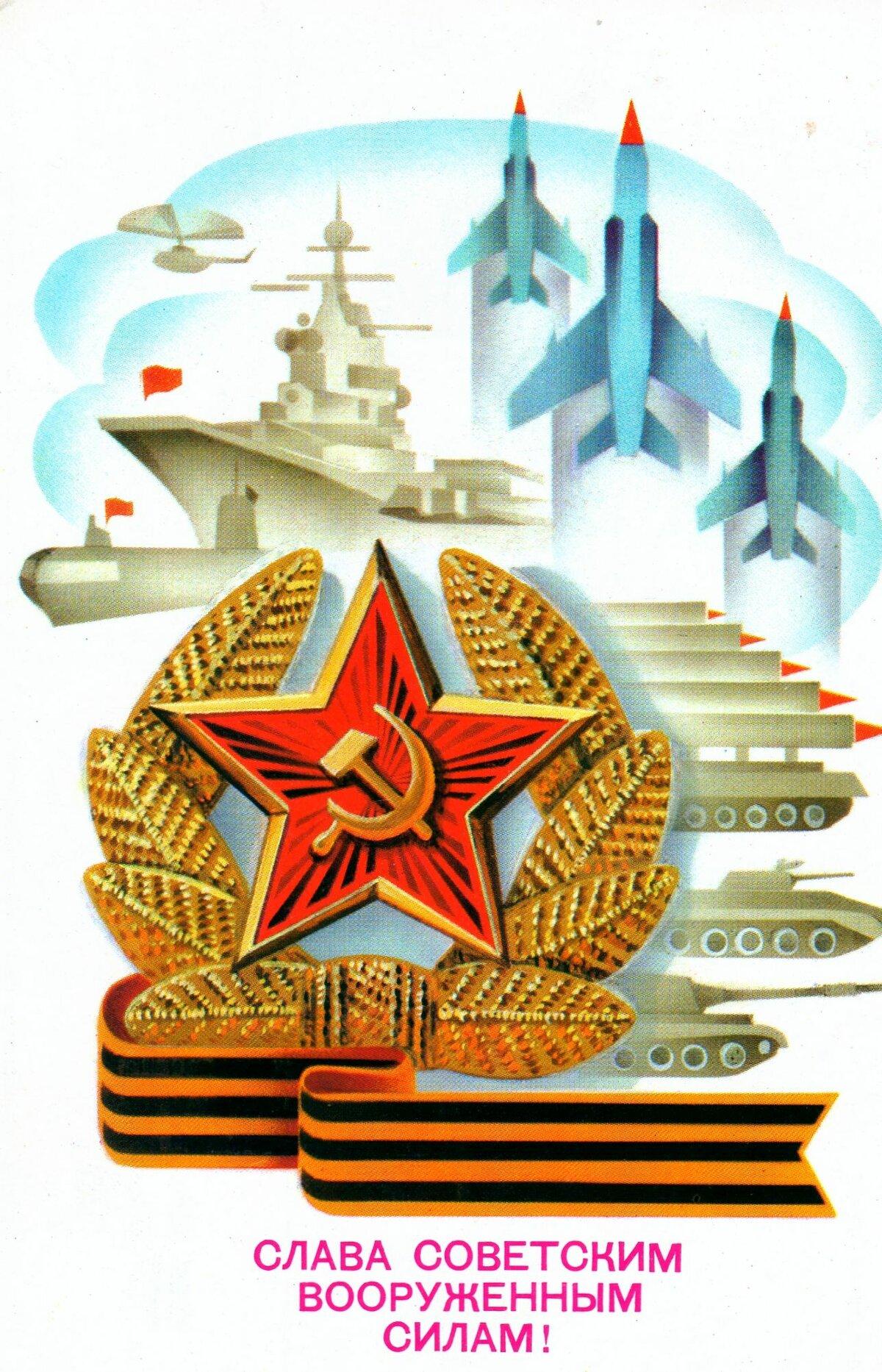 Советские открытки с 23 февраля, стильные