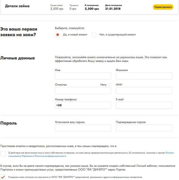Купи в кредит онлайн заявка где взять кредит неработающему официально