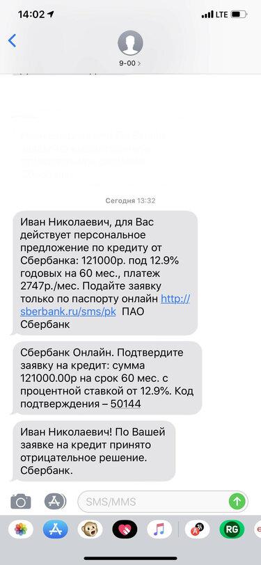 sberbank ru sms pk заявка на кредит взять кредит 3000000 рублей под низкий процент