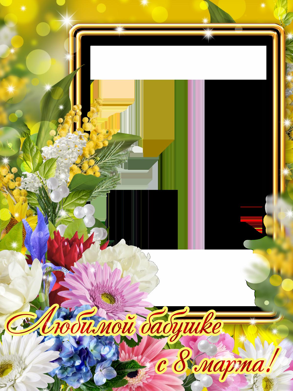Открытки марта, открытка для фотошопа с днем рождения мама