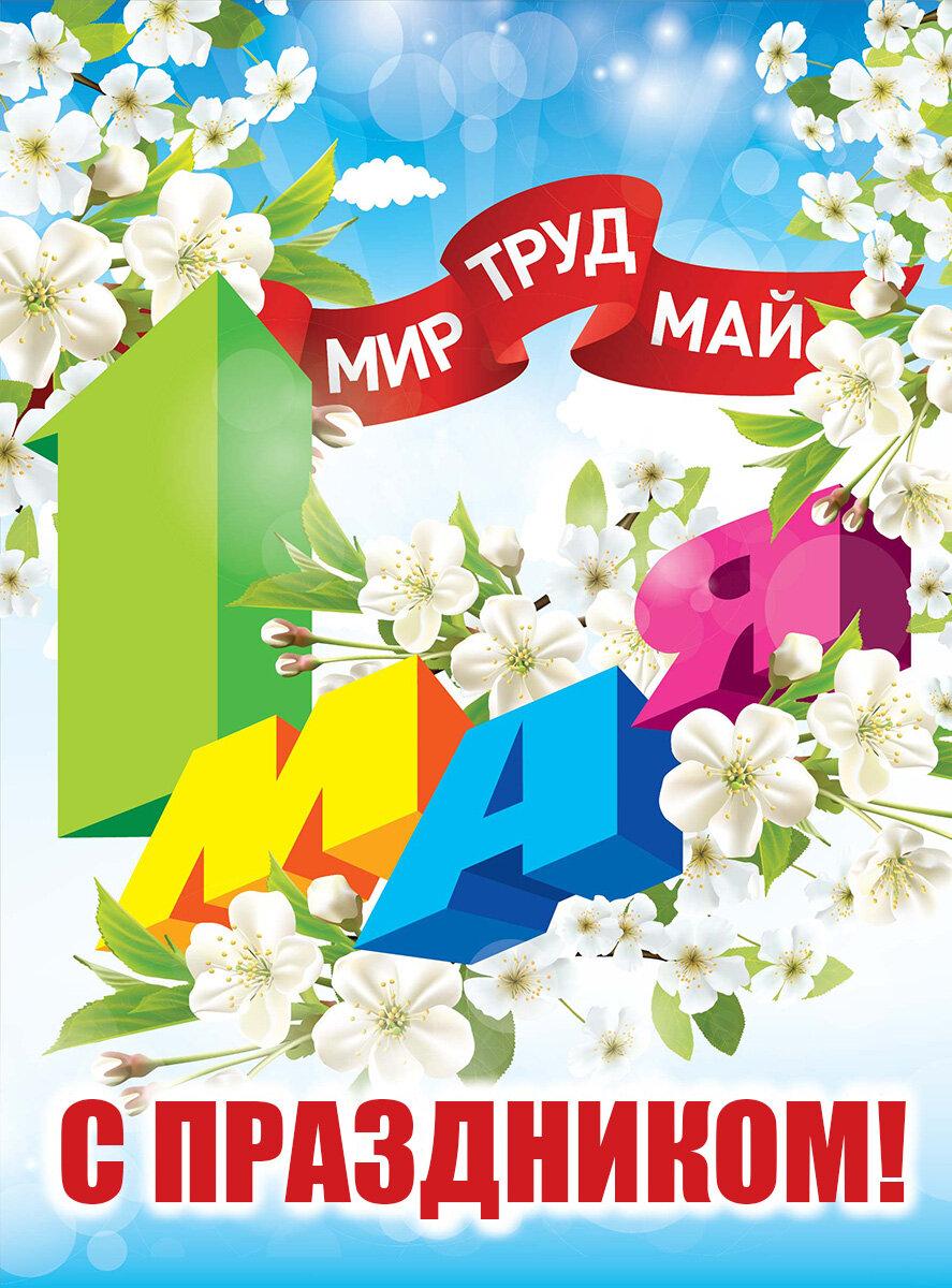 Днем мальчику, картинки и открытки на 1 мая