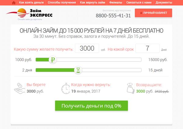 хоум кредит банк официальный сайт таганрог