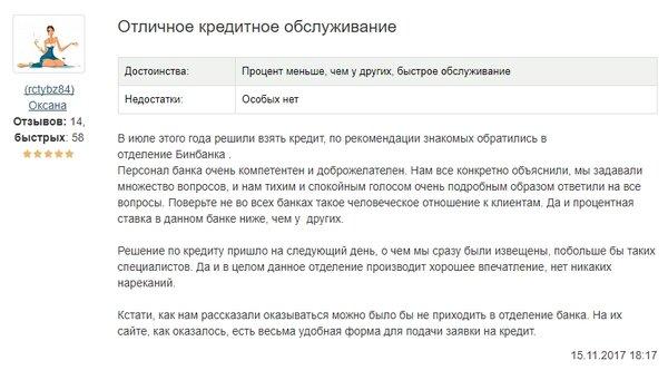 Сравни ру потребительские кредиты в ярославле