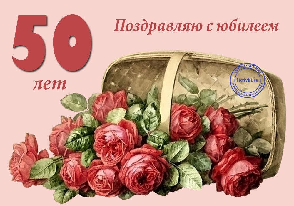Открытки с 50-летием женщине ольге