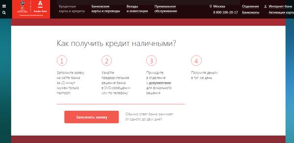 получить кредитную карту альфа банк онлайн без прихода в банк кредит через отделения