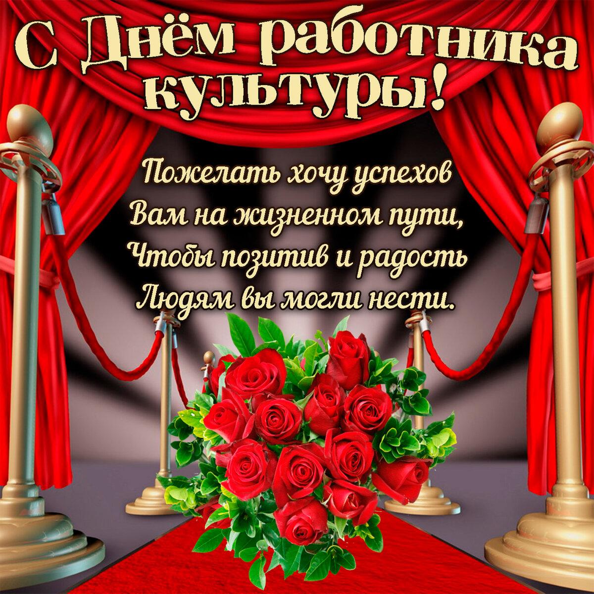 Доброе утро, день работника культуры брянской области открытки