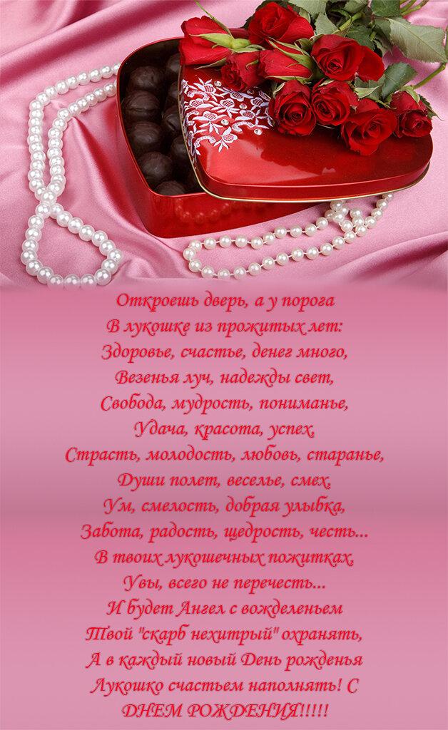 Доброе, открытки с пожеланиями дня рождения людмиле
