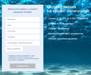 Заявка на кредит онлайн кемерово онлайн взять кредит в барнауле под залог автомобиля