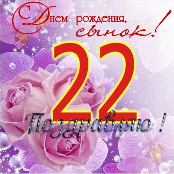 Поздравления ко дню рождения сына 21 год