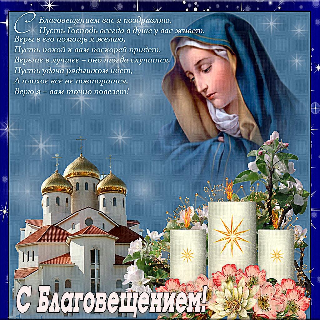Днем, с праздником благовещения открытки мерцающие