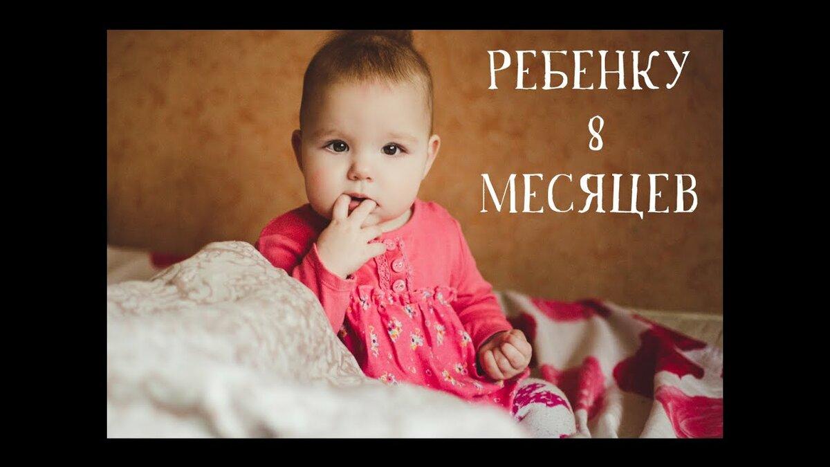 Картинка 8 месяцев малышу, открытки споки ноки