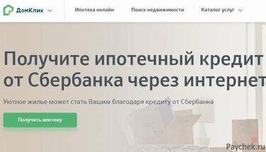 банк кредит днепр клиент банк вход