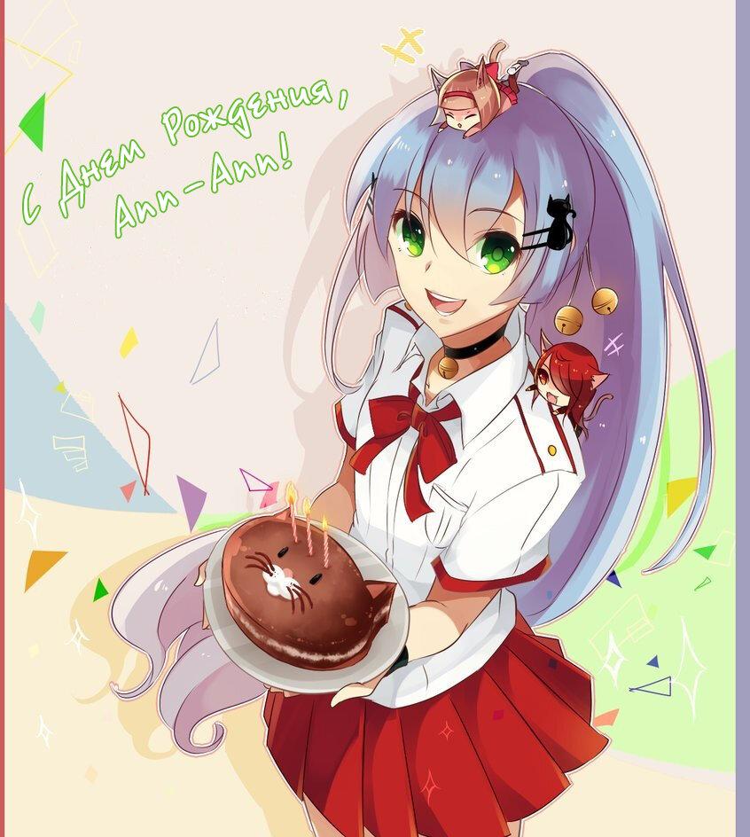 Как поздравить открытка аниме