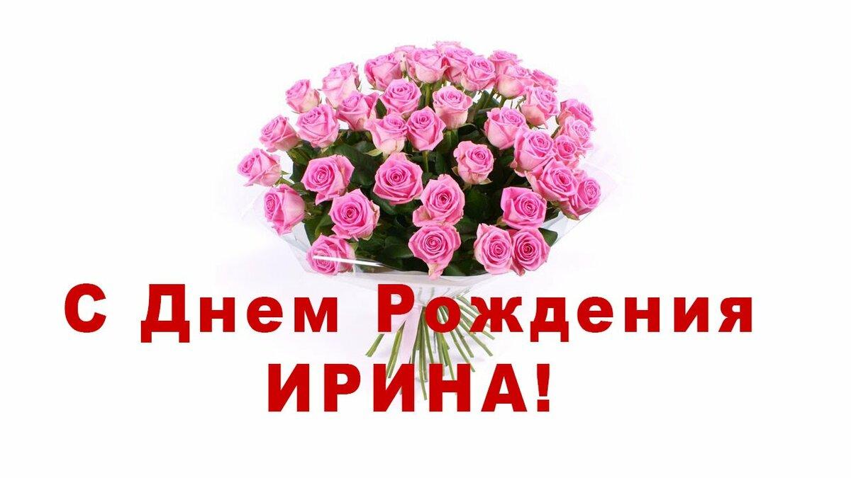 Открытка с поздравлением с днем рождения ирина, мая день