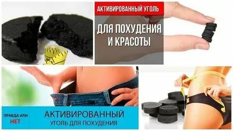 Схема Похудения С Активированным Углем.