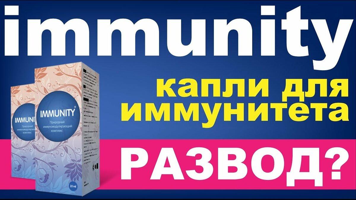 Immunity капли для иммунитета в Виннице