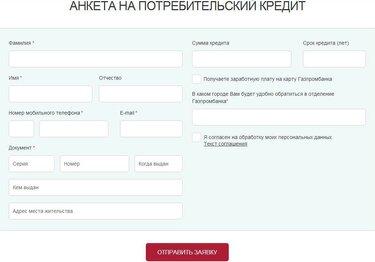 Банки иваново кредит заявки онлайн даем залог кредита