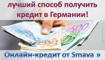 в каком банке легче всего получить кредит наличными без справок и поручителей
