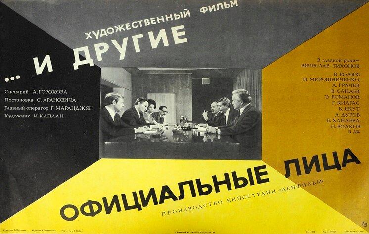 """""""…и другие официальные лица"""" (СССР, 1976 год) смотреть онлайн"""